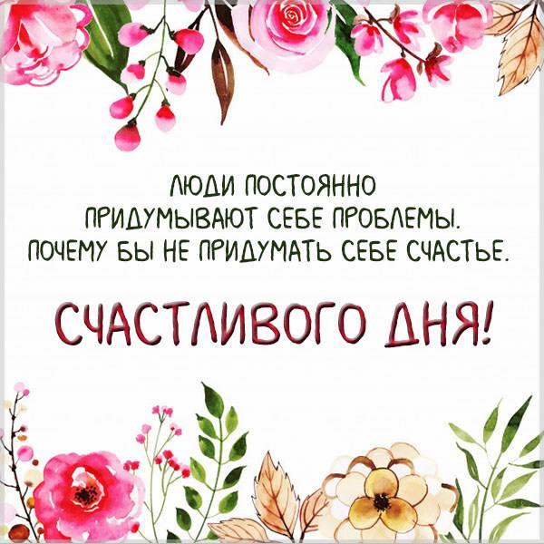 Красивая картинка счастливого дня - скачать бесплатно на otkrytkivsem.ru
