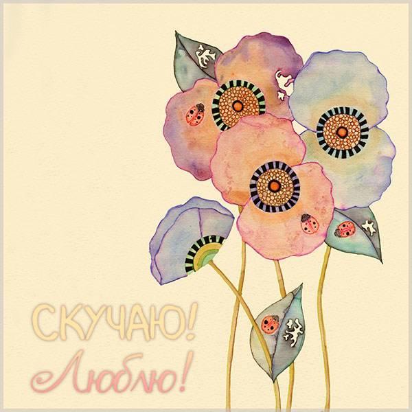 Красивая картинка скучаю люблю - скачать бесплатно на otkrytkivsem.ru