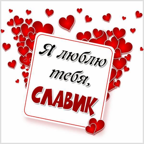 Красивая картинка Славик я тебя люблю - скачать бесплатно на otkrytkivsem.ru