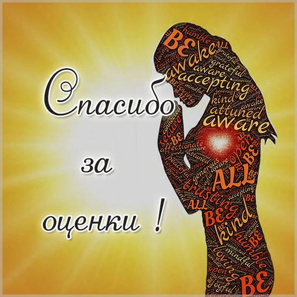 Красивая картинка спасибо за оценки - скачать бесплатно на otkrytkivsem.ru