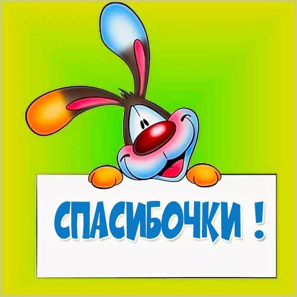 Красивая картинка спасибочки - скачать бесплатно на otkrytkivsem.ru