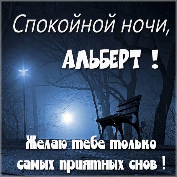 Красивая картинка спокойной ночи Альберт - скачать бесплатно на otkrytkivsem.ru