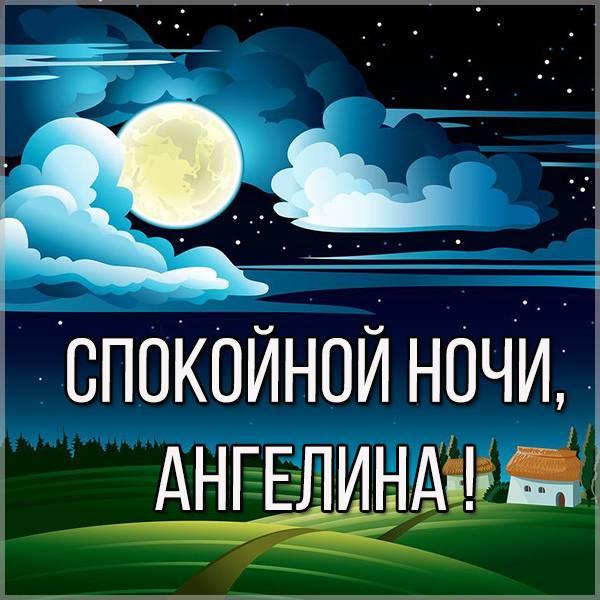 Красивая картинка спокойной ночи Ангелина - скачать бесплатно на otkrytkivsem.ru