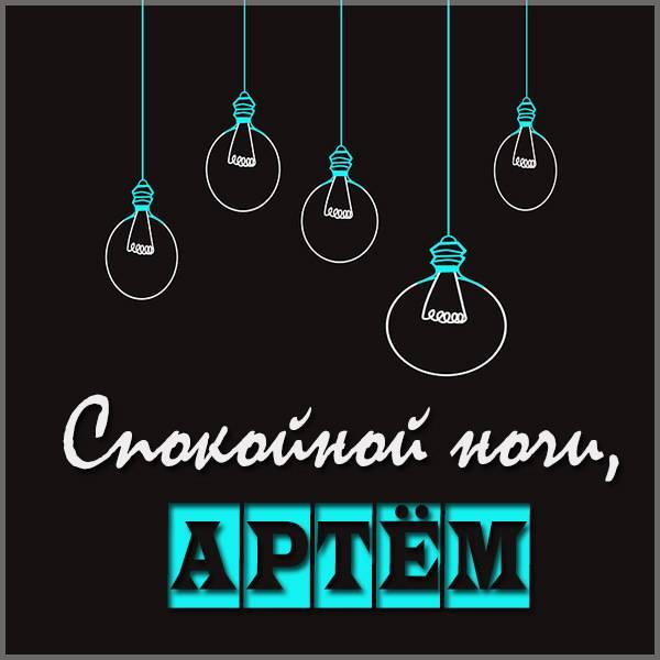 Красивая картинка спокойной ночи Артем - скачать бесплатно на otkrytkivsem.ru