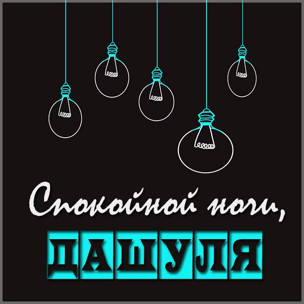 Красивая картинка спокойной ночи Дашуля - скачать бесплатно на otkrytkivsem.ru