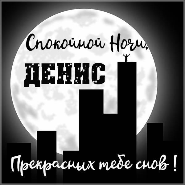 Красивая картинка спокойной ночи Денис - скачать бесплатно на otkrytkivsem.ru