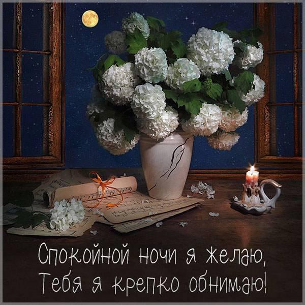 Красивая картинка спокойной ночи девушке с надписью - скачать бесплатно на otkrytkivsem.ru