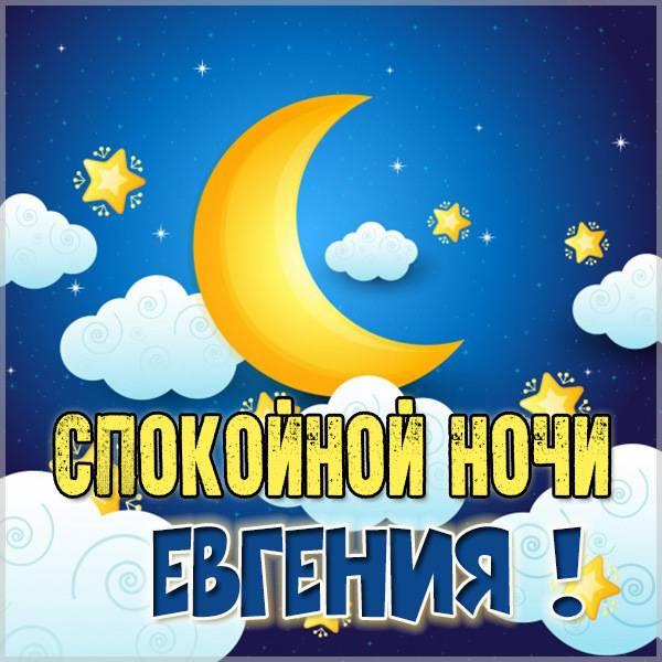 Красивая картинка спокойной ночи Евгения - скачать бесплатно на otkrytkivsem.ru