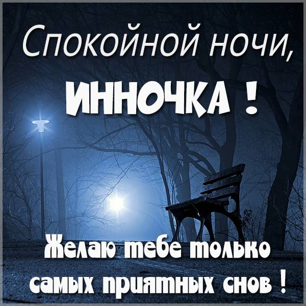 Красивая картинка спокойной ночи Инночка - скачать бесплатно на otkrytkivsem.ru