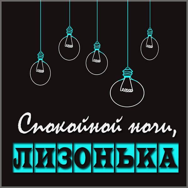 Красивая картинка спокойной ночи Лизонька - скачать бесплатно на otkrytkivsem.ru