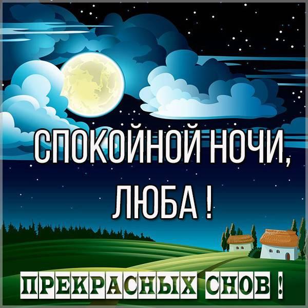 Красивая картинка спокойной ночи Люба - скачать бесплатно на otkrytkivsem.ru