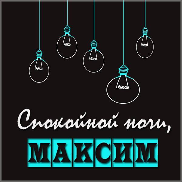 Красивая картинка спокойной ночи Максим - скачать бесплатно на otkrytkivsem.ru