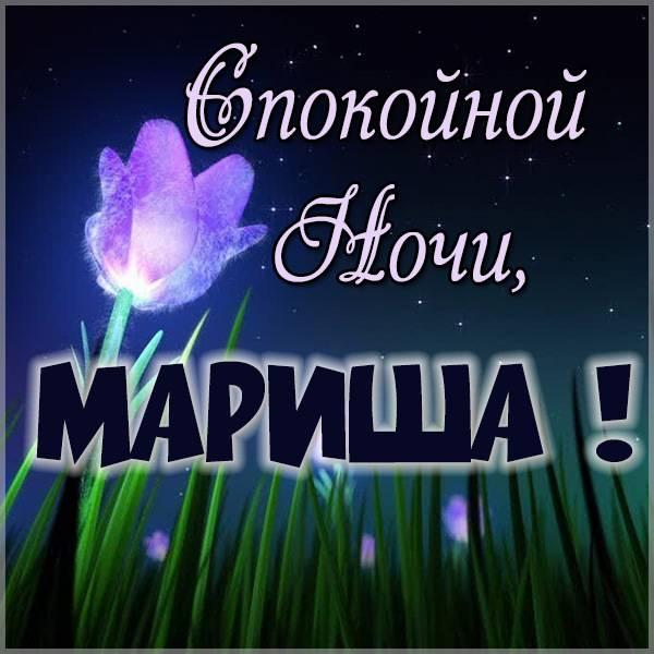 Красивая картинка спокойной ночи Мариша - скачать бесплатно на otkrytkivsem.ru