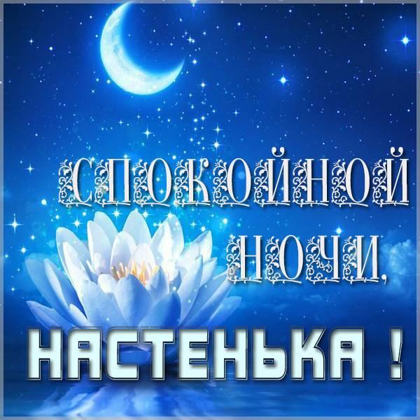 Красивая картинка спокойной ночи Настенька - скачать бесплатно на otkrytkivsem.ru