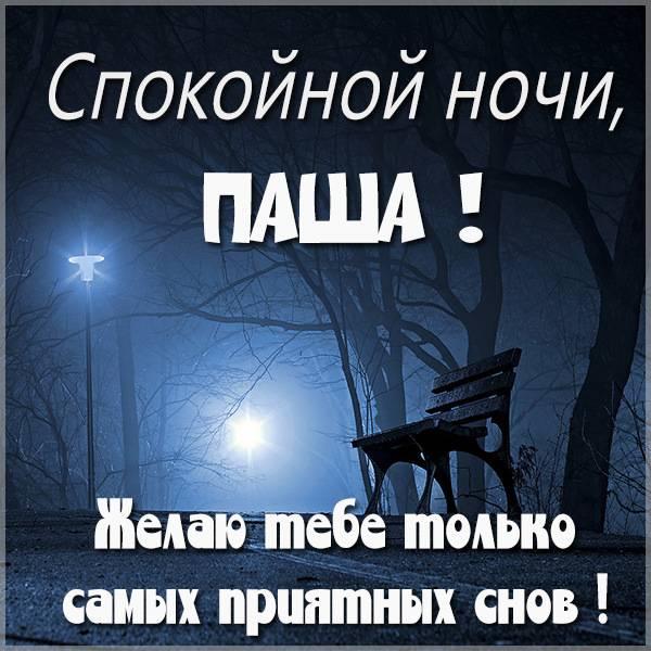 Красивая картинка спокойной ночи Паша - скачать бесплатно на otkrytkivsem.ru
