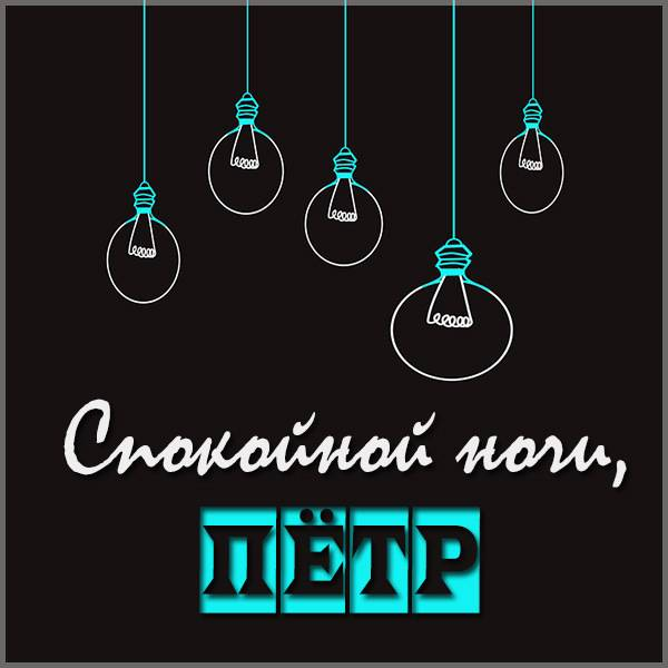Красивая картинка спокойной ночи Петр - скачать бесплатно на otkrytkivsem.ru