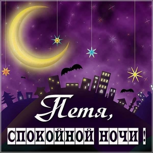 Красивая картинка спокойной ночи Петя - скачать бесплатно на otkrytkivsem.ru
