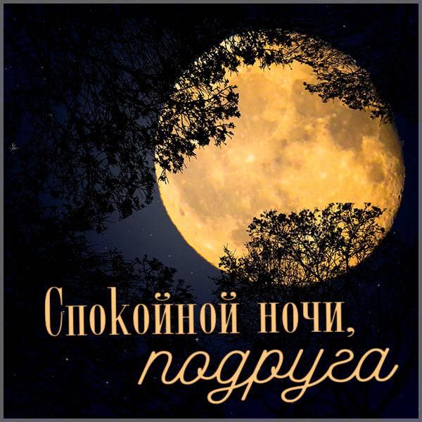 Красивая картинка спокойной ночи подруге - скачать бесплатно на otkrytkivsem.ru