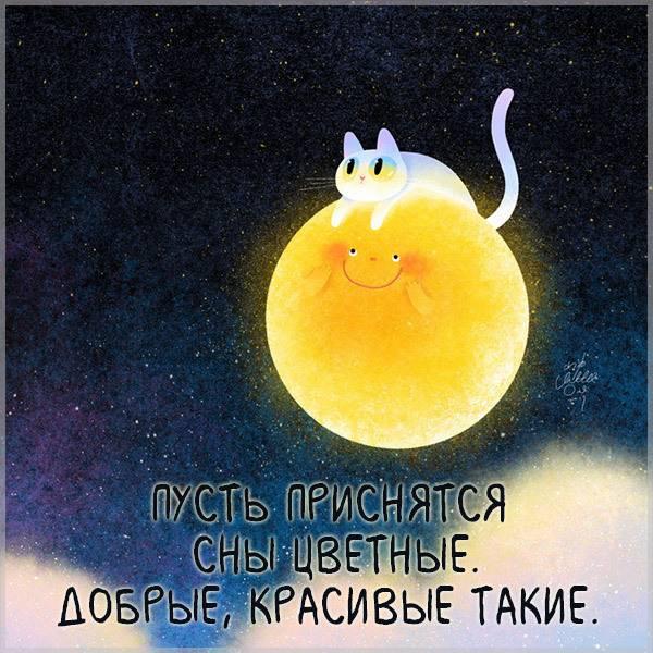 Красивая картинка спокойной ночи приятных сновидений - скачать бесплатно на otkrytkivsem.ru