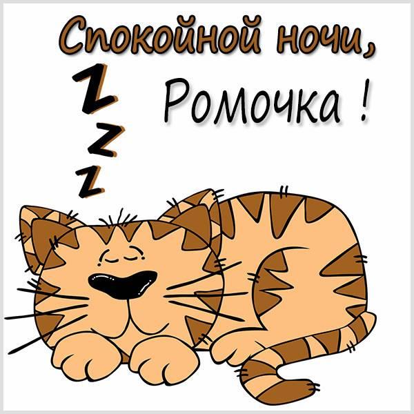Красивая картинка спокойной ночи Ромочка - скачать бесплатно на otkrytkivsem.ru