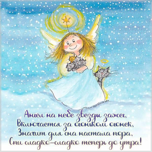 Красивая картинка спокойной ночи с ангелом - скачать бесплатно на otkrytkivsem.ru