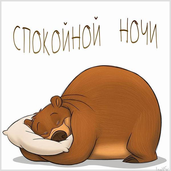 Красивая картинка спокойной ночи с медвежонком - скачать бесплатно на otkrytkivsem.ru