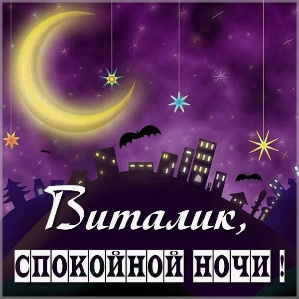 Красивая картинка спокойной ночи Виталик - скачать бесплатно на otkrytkivsem.ru