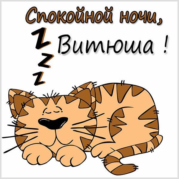 Красивая картинка спокойной ночи Витюша - скачать бесплатно на otkrytkivsem.ru