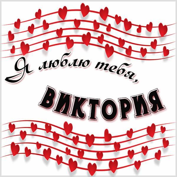 Красивая картинка Виктория я люблю тебя - скачать бесплатно на otkrytkivsem.ru