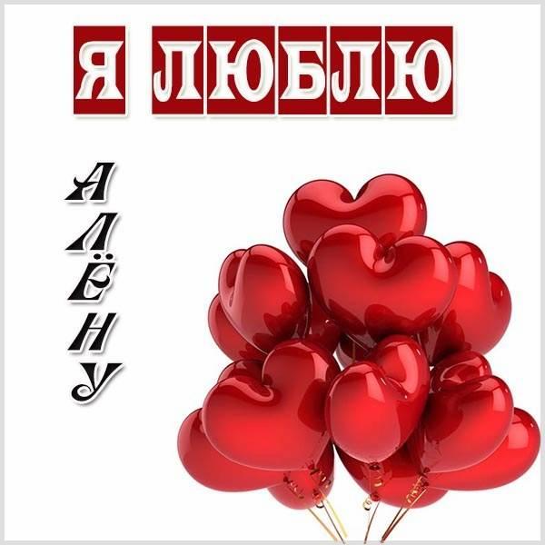Красивая картинка я люблю Алену - скачать бесплатно на otkrytkivsem.ru