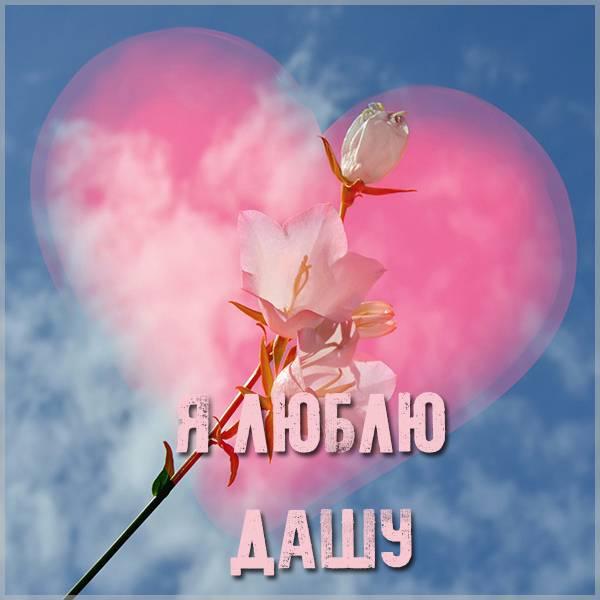 Красивая картинка я люблю Дашу - скачать бесплатно на otkrytkivsem.ru