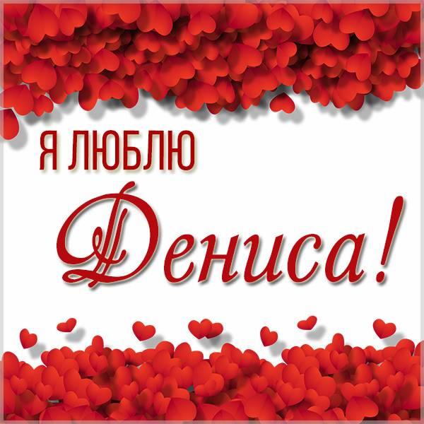 Красивая картинка я люблю Дениса - скачать бесплатно на otkrytkivsem.ru