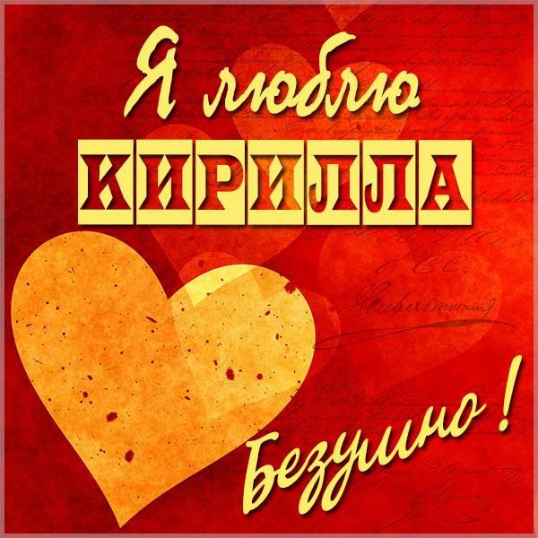 Красивая картинка я люблю Кирилла - скачать бесплатно на otkrytkivsem.ru