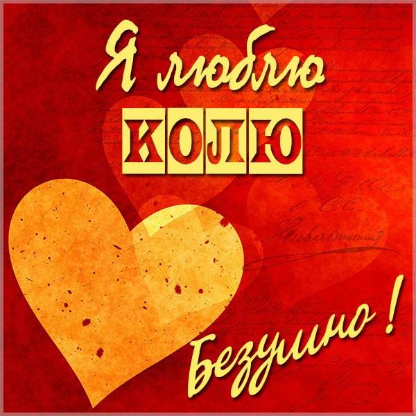 Красивая картинка я люблю Колю - скачать бесплатно на otkrytkivsem.ru