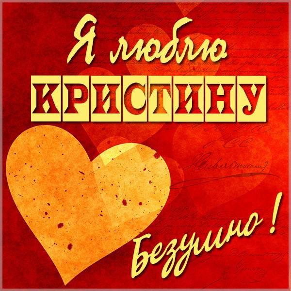 Красивая картинка я люблю Кристину - скачать бесплатно на otkrytkivsem.ru