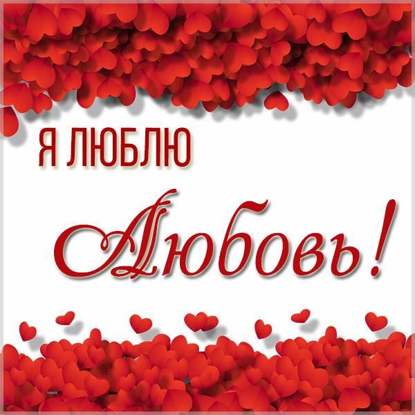 Красивая картинка я люблю Любовь - скачать бесплатно на otkrytkivsem.ru