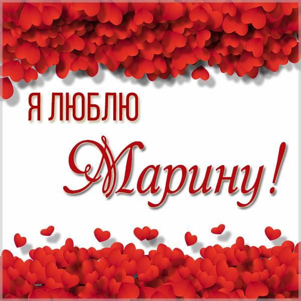 Красивая картинка я люблю Марину - скачать бесплатно на otkrytkivsem.ru
