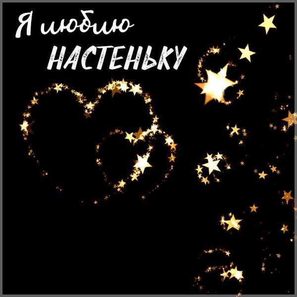Красивая картинка я люблю Настеньку - скачать бесплатно на otkrytkivsem.ru