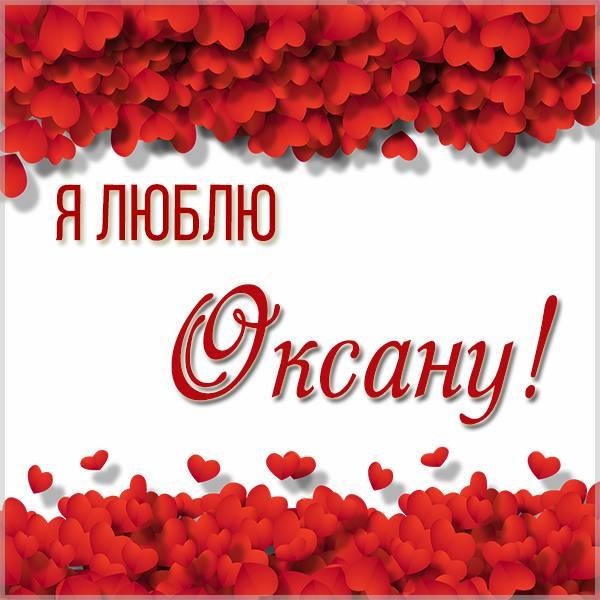 Красивая картинка я люблю Оксану - скачать бесплатно на otkrytkivsem.ru