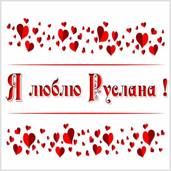 Красивая картинка я люблю Руслана - скачать бесплатно на otkrytkivsem.ru