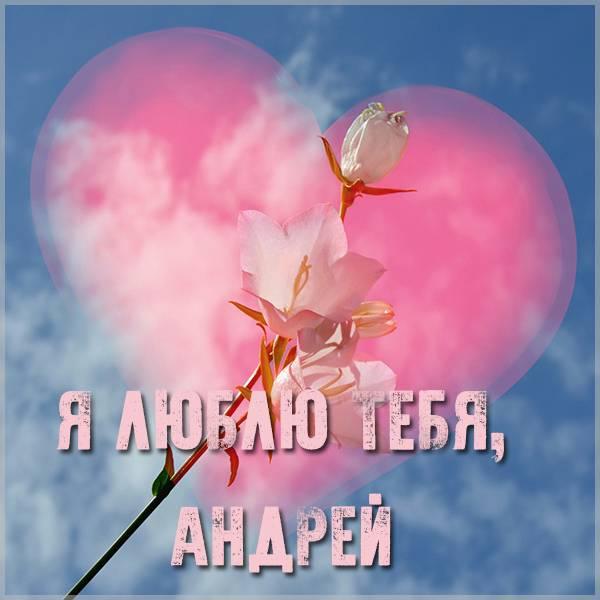 Красивая картинка я люблю тебя Андрей - скачать бесплатно на otkrytkivsem.ru