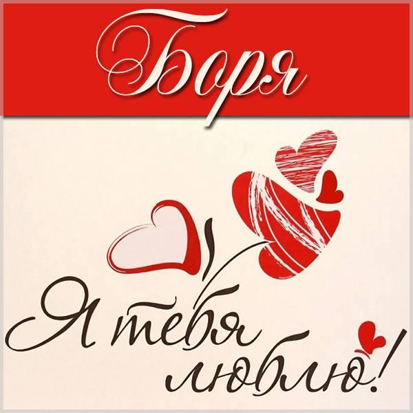 Красивая картинка я люблю тебя Боря - скачать бесплатно на otkrytkivsem.ru