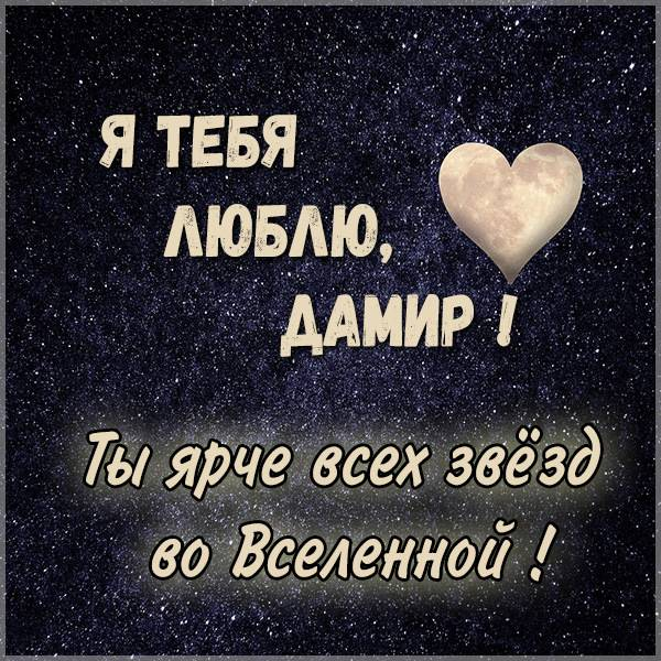 Красивая картинка я люблю тебя Дамир - скачать бесплатно на otkrytkivsem.ru