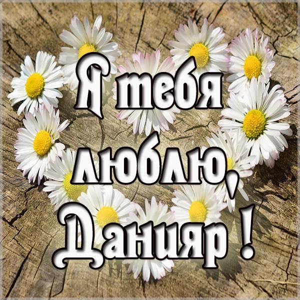 Красивая картинка я люблю тебя Данияр - скачать бесплатно на otkrytkivsem.ru