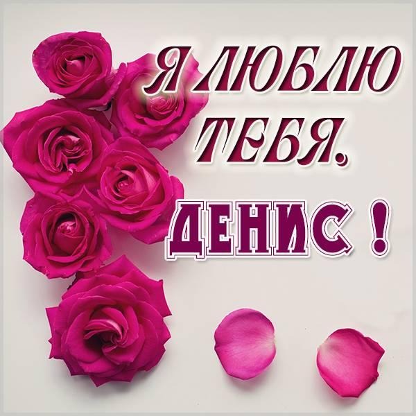 Красивая картинка я люблю тебя Денис - скачать бесплатно на otkrytkivsem.ru