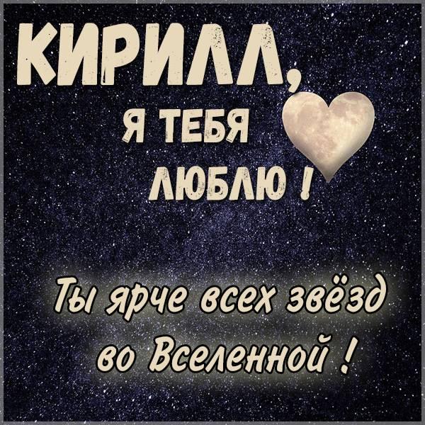 Красивая картинка я люблю тебя Кирилл - скачать бесплатно на otkrytkivsem.ru