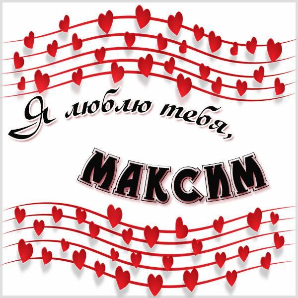 Красивая картинка я люблю тебя Максим - скачать бесплатно на otkrytkivsem.ru