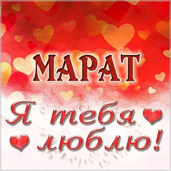 Красивая картинка я люблю тебя Марат - скачать бесплатно на otkrytkivsem.ru