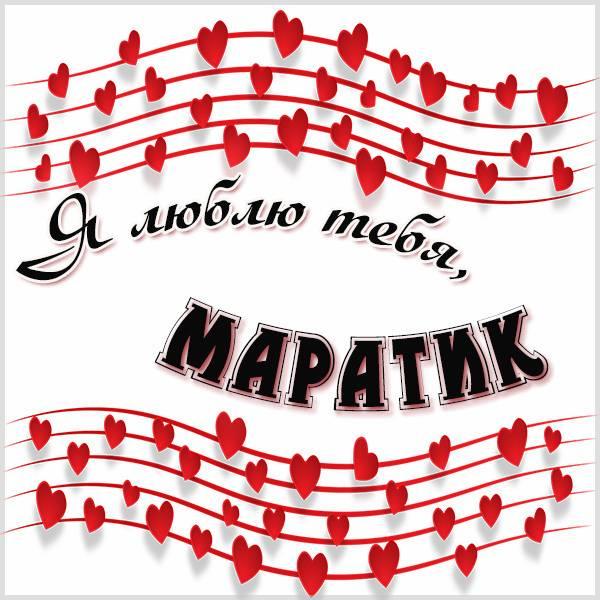 Красивая картинка я люблю тебя Маратик - скачать бесплатно на otkrytkivsem.ru