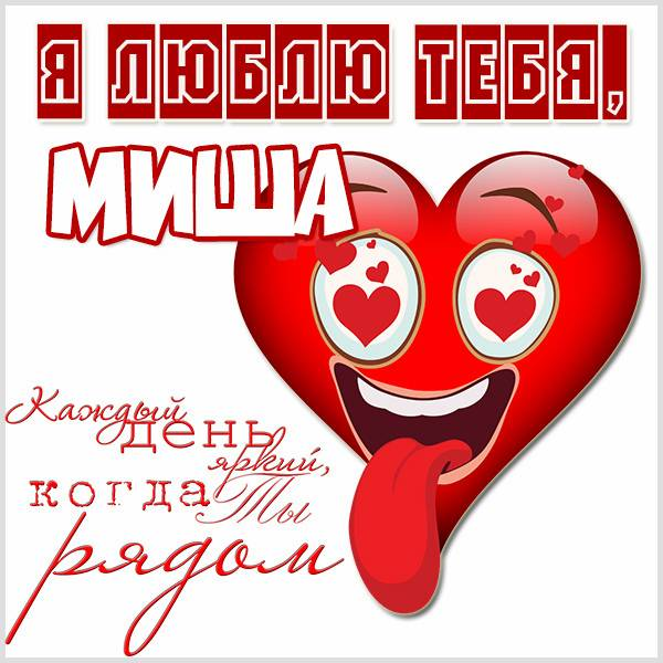 Красивая картинка я люблю тебя Миша - скачать бесплатно на otkrytkivsem.ru